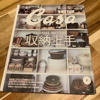 マガジンハウス(マガジンハウス)のCasa BRUTUS (カーサ・ブルータス) 2015年 07月号 (専門誌)