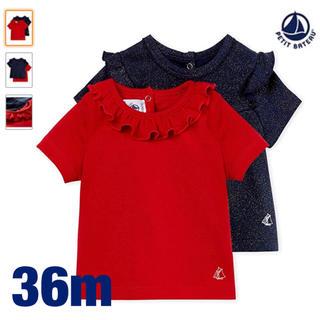 プチバトー(PETIT BATEAU)の【PETIT BATEAU】プチバトー 半袖カットソー 2枚組(Tシャツ/カットソー)