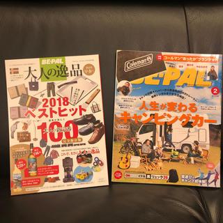 小学館 - 未読新品★BE-PAL2019年2月号★キャンピングカー特集 本誌+別冊付録のみ