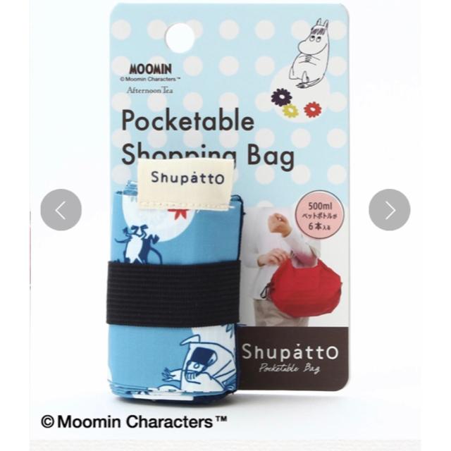 AfternoonTea(アフタヌーンティー)のMoomin×Afternoon Tea/ShupattoコンパクトバッグS 青 レディースのバッグ(エコバッグ)の商品写真