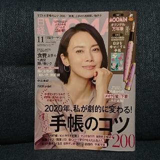 日経WOMAN 日経ウーマン 雑誌