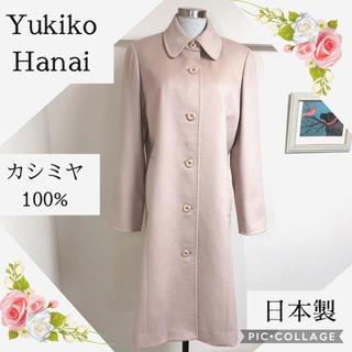 ユキコハナイ(Yukiko Hanai)のユキコ ハナイのカシミヤ100%ハンドステッチコート花井 幸子(ロングコート)