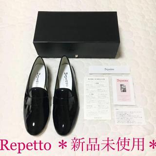 レペット(repetto)の【新品未使用】38.5 repetto ローファー レペット マイケル(ローファー/革靴)