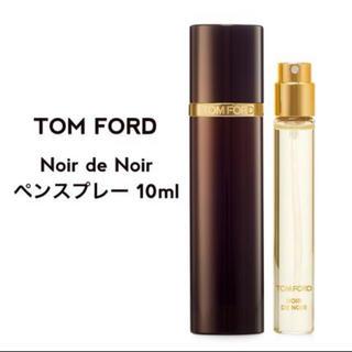 TOM FORD - TOM FORD☆Noir de Noir☆ペンスプレーアトマイザー10ml