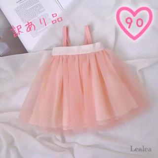 【訳あり品】チュール ワンピース スカート ストラップ付き ピンク サイズ90(ワンピース)