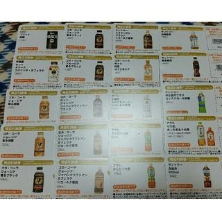 ファミリーマート 秋フェスタ2019 商品引換券