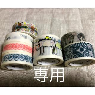 ミナペルホネン(mina perhonen)のマスキングテープ ミナペルホネン  専用(テープ/マスキングテープ)