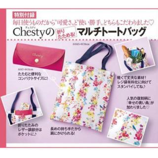 Chesty - 美人百花 2019年 11月号 付録