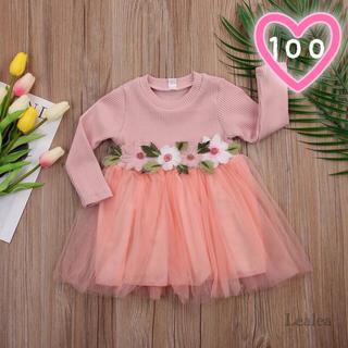【訳あり品】お花の刺繍 チュール リブ ワンピース ピンク サイズ100 長袖(ワンピース)