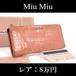 ミュウミュウ(miumiu)の【限界価格・送料無料・レア】ミュウミュウ・L字ファスナー(H003)(財布)
