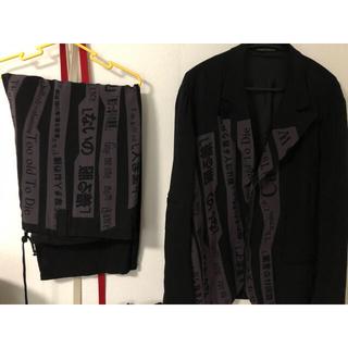 ヨウジヤマモト(Yohji Yamamoto)のYohji Yamamoto 着る服ないの(セットアップ)