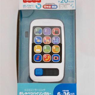 フィッシャープライス(Fisher-Price)のラーニング おしゃべりバイリンガル・スマートフォン CDF90(知育玩具)