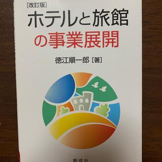 ホテルと旅館の事業展開 徳江順一郎