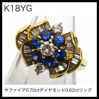 K18YG 18金 サファイア0.70ct ダイヤモンド0.62ctリング(リング(指輪))