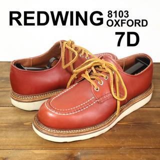 レッドウィング(REDWING)の美品 レッドウイング オックスフォード 8103 7D 25〜25.5cm(ブーツ)