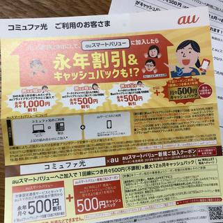 エーユー(au)のau クーポン 6000円分 中部地区限定(ショッピング)