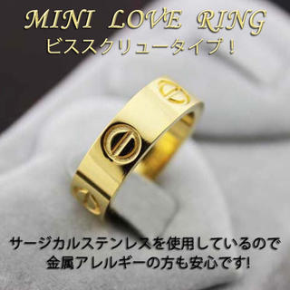 ユニセックス☆9号LOVEリング/イエローGOLDビスタイプ!(リング(指輪))