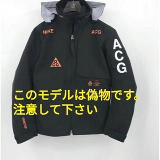 Nike Lab ACG 2in1 System Jacket ジャケット(ナイロンジャケット)