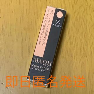 マキアージュ(MAQuillAGE)のマキアージュ コンシーラースティック EX ナチュラル 3g(コンシーラー)