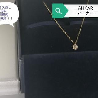 アーカー(AHKAH)の即決!返品可!AHKAH☆アーカー☆可愛いK18YGダイヤペンダントネック☆ir(ネックレス)