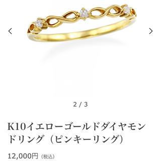 ジュエリーツツミ(JEWELRY TSUTSUMI)のジュエリーツツミ K10 YG ピンキーリング(リング(指輪))