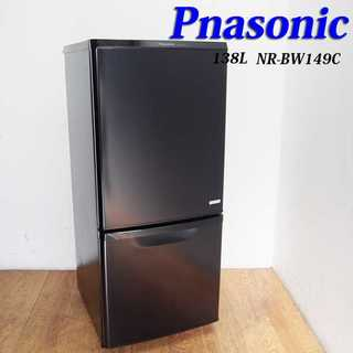 Panasonic 2017年製 艶なしブラック 138L 冷蔵庫 JL13