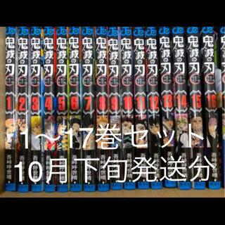 集英社 - 鬼滅ノ刃 全巻 新品 1〜17巻セット10月下旬〜11月に発送