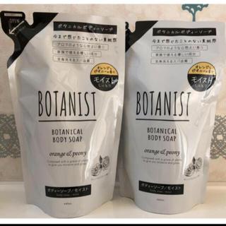 ボタニスト(BOTANIST)のボタニスト モイスト ボディソープ 2個セット ラスト(ボディソープ / 石鹸)