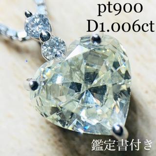 DE BEERS - pt900  ハートシェイプ ライトイエローダイヤモンドネックス1.006ct