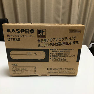 マスプロ地上デジタルチューナー DT630 美品