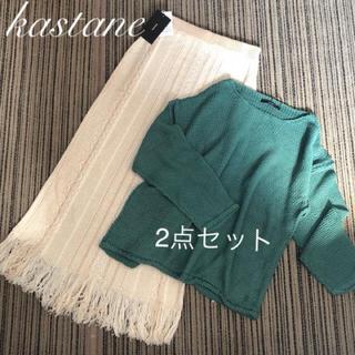 カスタネ(Kastane)の新品❁カスタネ コーデセット 透かし編みニット&ジャガードスカート(セット/コーデ)