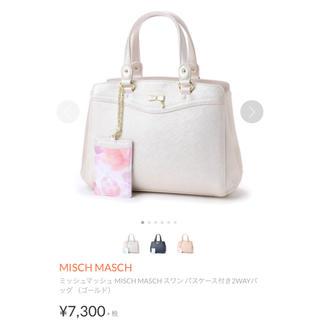 MISCH MASCH - ミッシュマッシュ パスケース 付き 2wayバッグ スワン