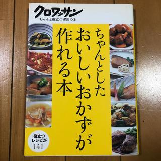 マガジンハウス(マガジンハウス)のちゃんとしたおいしいおかずが作れる本(料理/グルメ)