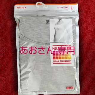 UNIQLO - ユニクロ ヒートテック UネックT(八分袖) グレー