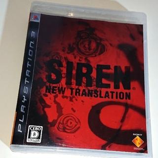 PlayStation3 - PS3 siren New Translation