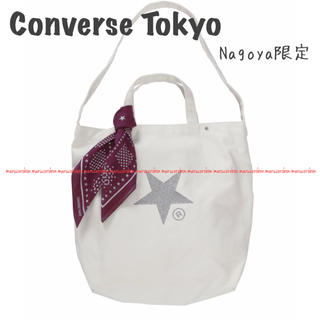 コンバース(CONVERSE)のconverse tokyo コンバース 名古屋限定 星 トート ショルダー 白(トートバッグ)