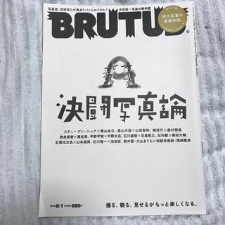 マガジンハウス(マガジンハウス)のBRUTUS (ブルータス) 2019年 8/1号 897 決闘写真論(アート/エンタメ/ホビー)
