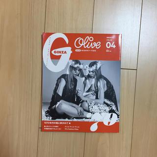 マガジンハウス(マガジンハウス)の雑誌 GINZA  おとなのオリーブ 特集号(ファッション)