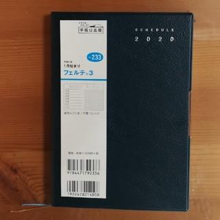 2020年版 1月始まり No.233 フェルテ(R) 3 高橋手帳