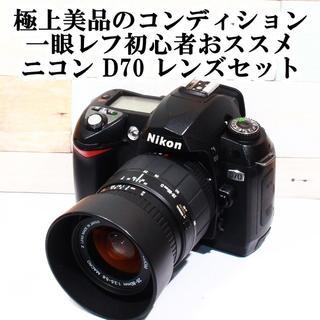 ★極上美品&一眼レフ初心者おススメ★ニコン D70 レンズセット