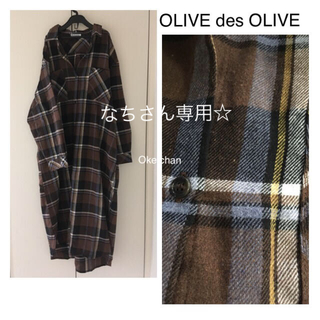 OLIVEdesOLIVE - 今季19秋冬新作☆チェック柄ロングシャツワンピース ブラウン