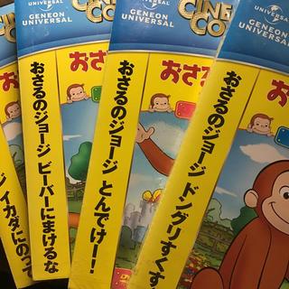 おさるのジョージ★ DVD新品正規品★ 4本セット★送料無料