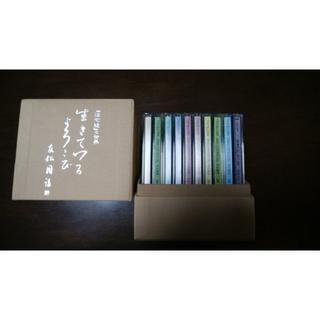友松圓諦法話集~生きているよろこび~CD版【値下げ不可】(宗教音楽)