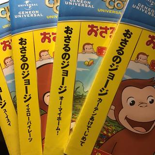 おさるのジョージ★新品正規品DVD★ 4本セット★送料無料