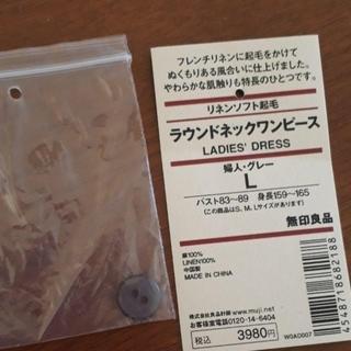 MUJI (無印良品) - ●週末セール●新品未使用【MUJI】ラウンドネックワンピース sizeL