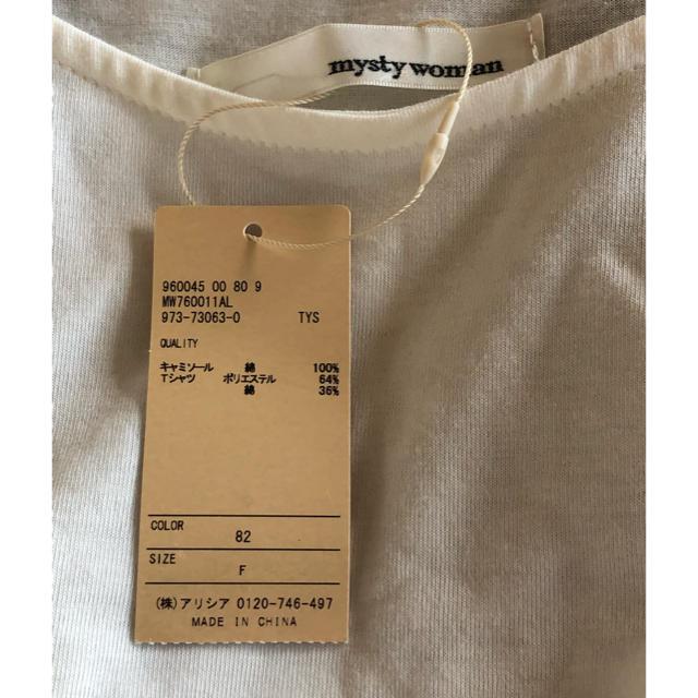 mysty woman(ミスティウーマン)の【未使用】mysty woman 白Tシャツ レディースのトップス(Tシャツ(半袖/袖なし))の商品写真
