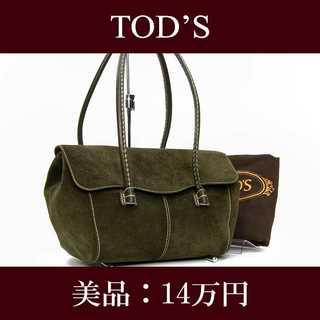 TOD'S - 【限界価格・送料無料・美品】トッズ・ショルダーバッグ(E113)