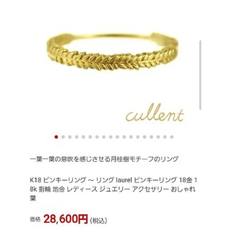agete - カレント 月桂樹 リング 18k YG