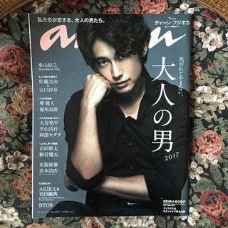 マガジンハウス - anan (アンアン) 2017年 11/15号