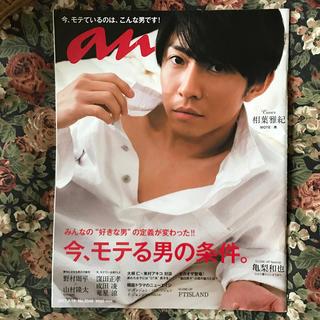 マガジンハウス - anan (アンアン) 2017年 4/19号
